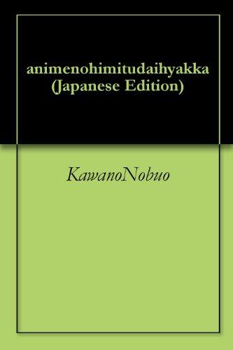 animenohimitudaihyakka (Japanese Edition)