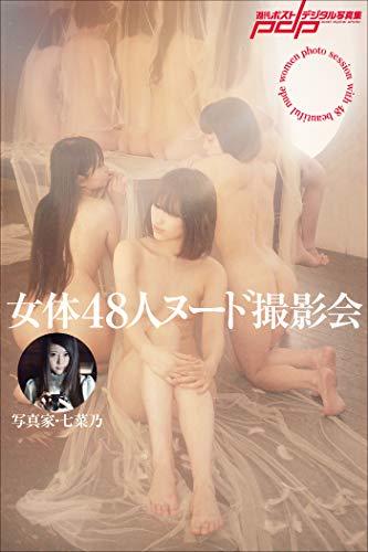 写真家・七菜乃 女体48人ヌード撮影会 週刊ポストデジタル写真集