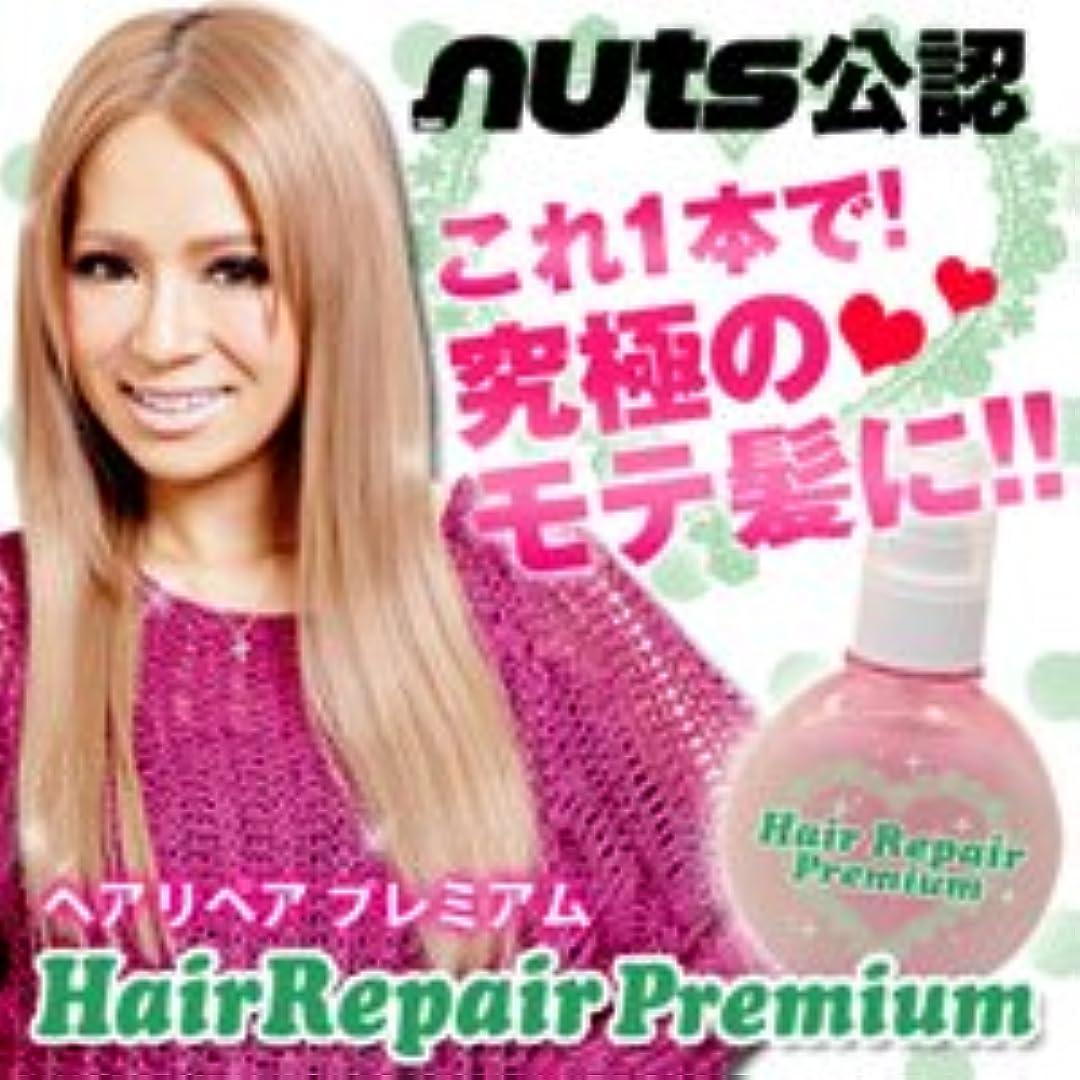 効果的にコスチューム正しいヘアリペアプレミアム(洗い流し不要オールインワンヘアトリートメント) (1個)