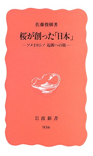 桜が創った「日本」―ソメイヨシノ 起源への旅 (岩波新書)