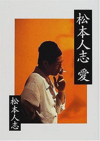 松本人志 愛 (朝日文庫)