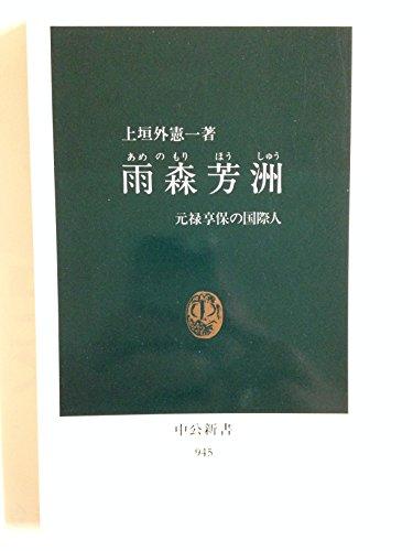 雨森芳洲―元禄享保の国際人 (中公新書)