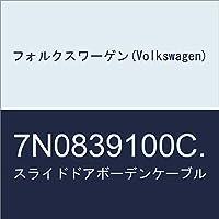 フォルクスワーゲン(Volkswagen) スライドドアボーデンケーブル 7N0839100C.