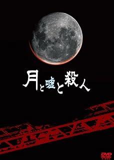 月と嘘と殺人 初回限定版 [DVD]