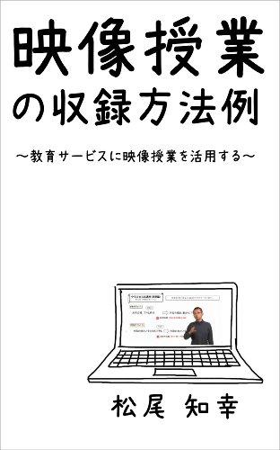 映像授業の収録方法例 - 松尾 知幸