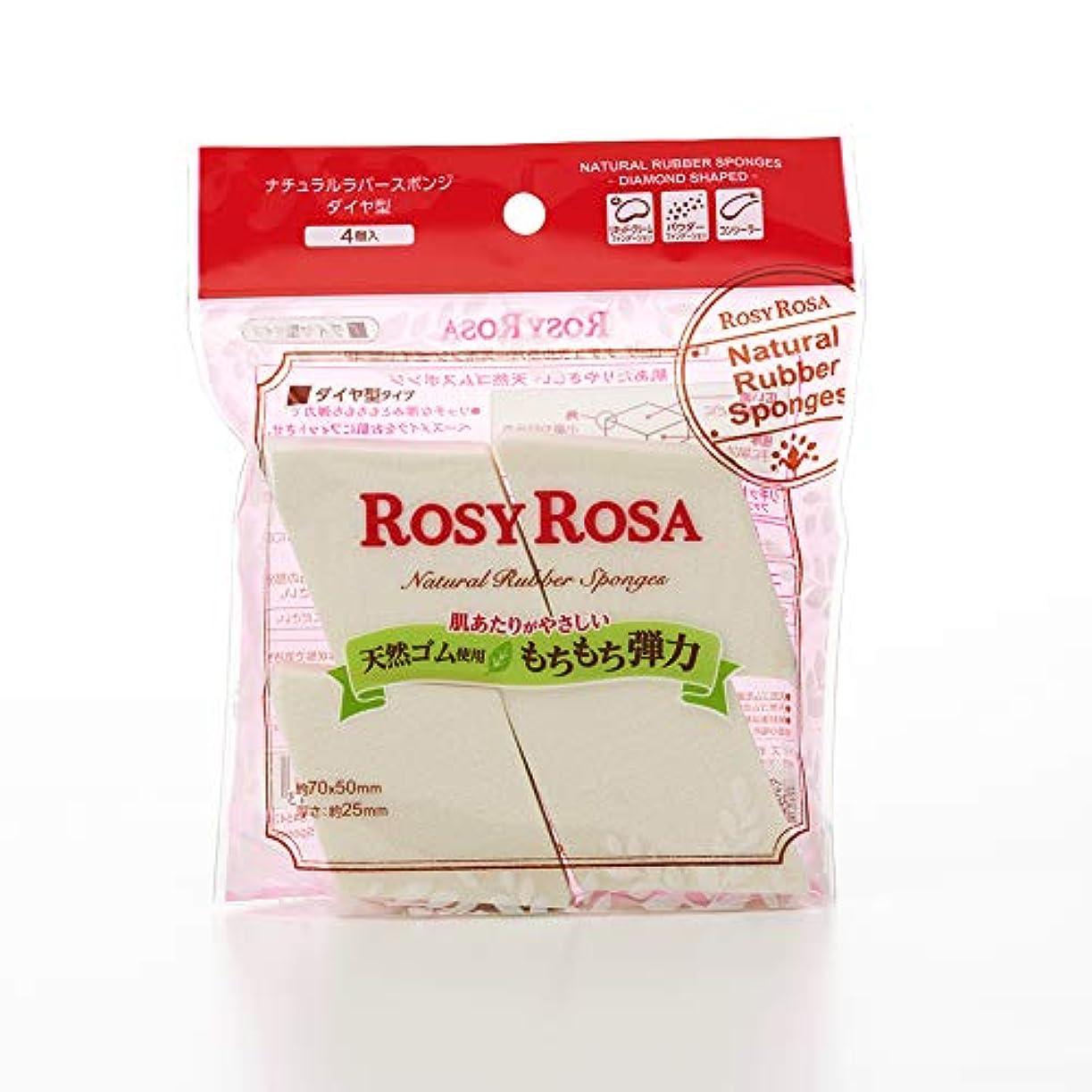 ロージーローザ ナチュラルラバースポンジ ダイヤ型 4個入 【肌あたりがやさしい天然ゴムスポンジ】