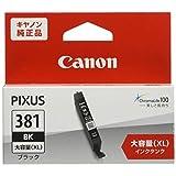 Canon 純正インクカートリッジ BCI-381XLBK ブラック 大容量タイプ