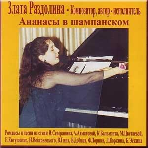 Die Ananasen im Sekt - Zlata Razdolina (CD)