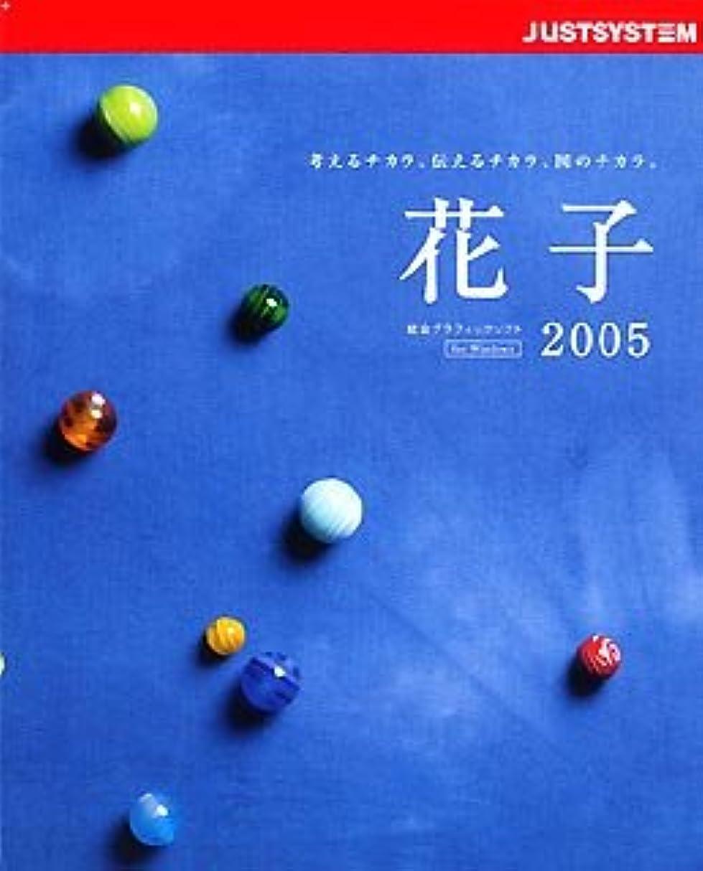 いじめっ子ゴルフ類人猿花子 2005 製品版