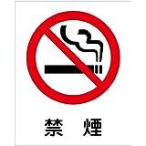「禁煙(M)」 床や路面に直接貼れる 路面表示ステッカー 370X300mm