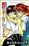 新世紀エヴァンゲリオン鋼鉄のガールフレンド2nd 第4巻 (あすかコミックス)