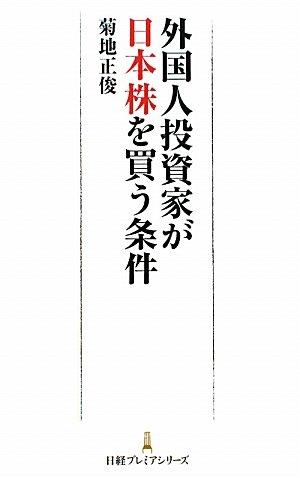 外国人投資家が日本株を買う条件 日経プレミアシリーズの詳細を見る