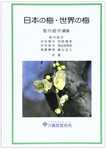 日本の梅・世界の梅の詳細を見る