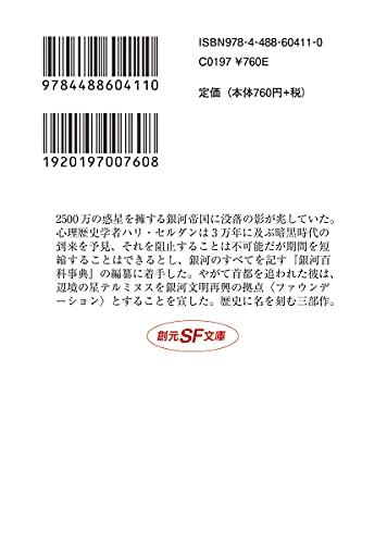 銀河帝国の興亡(1)【新訳版】:風雲編(創元SF文庫ア)