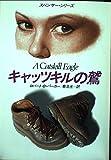 キャッツキルの鷲 (ハヤカワ・ミステリ文庫―スペンサー・シリーズ)
