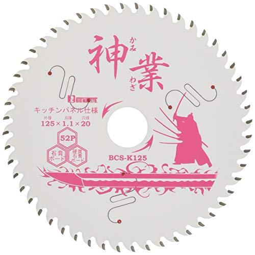 BIGMAN(ビッグマン) 神業チップソー 125mm キッチンパネル用(キッチンパネル、抗菌メラミン不燃化粧板、石こうボード、化粧合板、ケイカル板、ラスボード、一般木材) BCS-K125