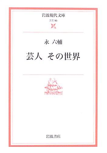 芸人 その世界 (岩波現代文庫)