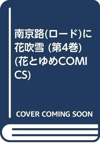 南京路に花吹雪 4 (花とゆめCOMICS)の詳細を見る