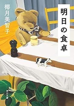[椰月美智子] 明日の食卓
