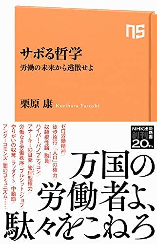サボる哲学: 労働の未来から逃散せよ (NHK出版新書 658)