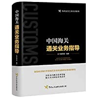 China Customs clearance operations guide(Chinese Edition)