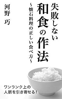 [河野 巧]の失敗しない和食の作法 ~懐石料理の正しい食べ方~: ワンランク上の人脈を引き寄せる!