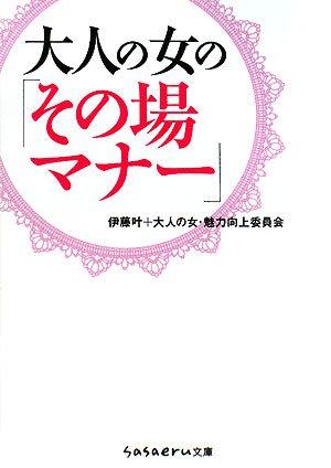 Mirror PDF: 大人の女の「その場マナー」 (sasaeru文庫 い 3-1)