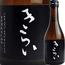 司菊酒造 特別純米酒 きらい (黒) 300ml