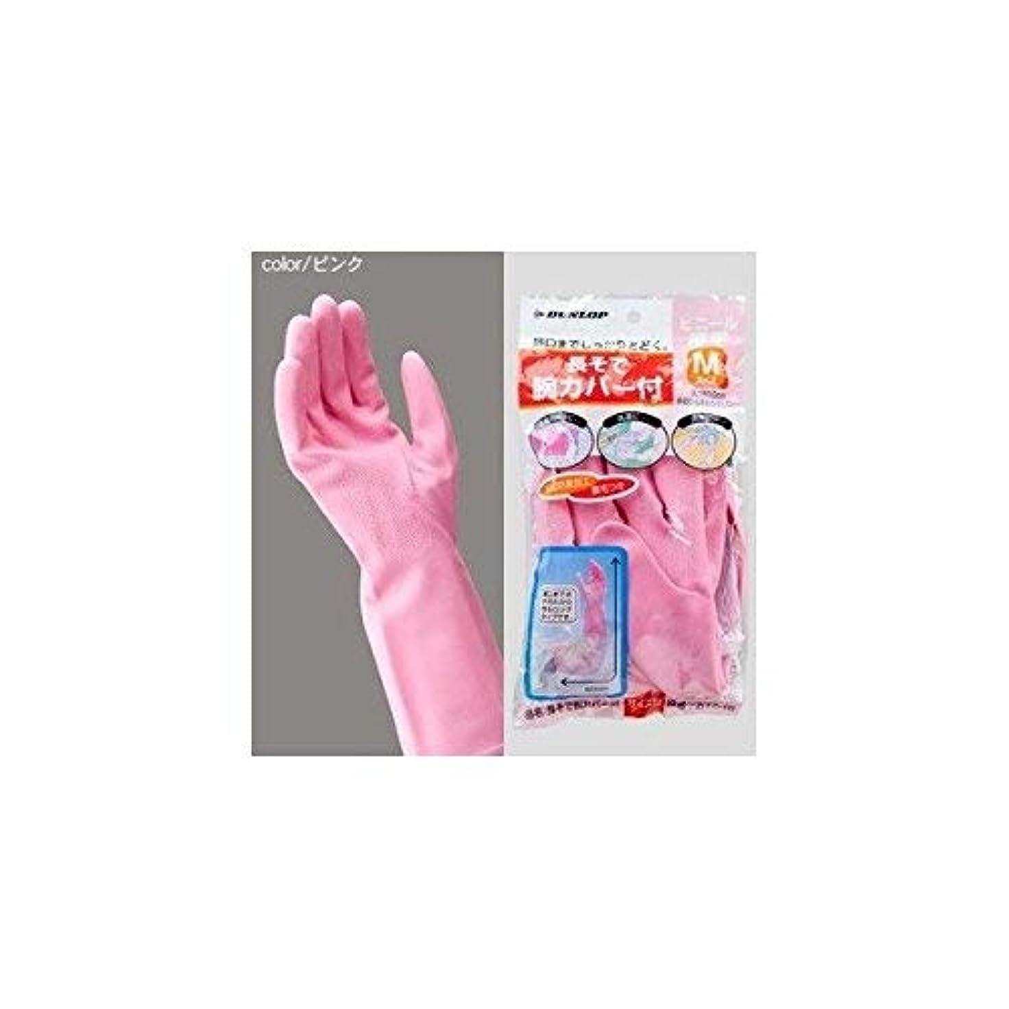 少し優雅毒ダンロップ ビニール手袋 厚手腕カバー付 M ピンク ×30個