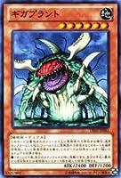 遊戯王OCG ギガプラント DE02-JP081-N デュエリストエディション2