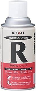 ローバル/ROVAL ローバル(常温亜鉛メッキ) 300mlスプレー【R-300ML】(3565084) [その他] [その他]