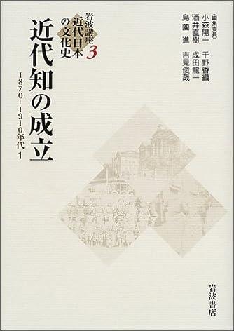 岩波講座 近代日本の文化史〈3〉 近代知の成立 1870−1910年代1