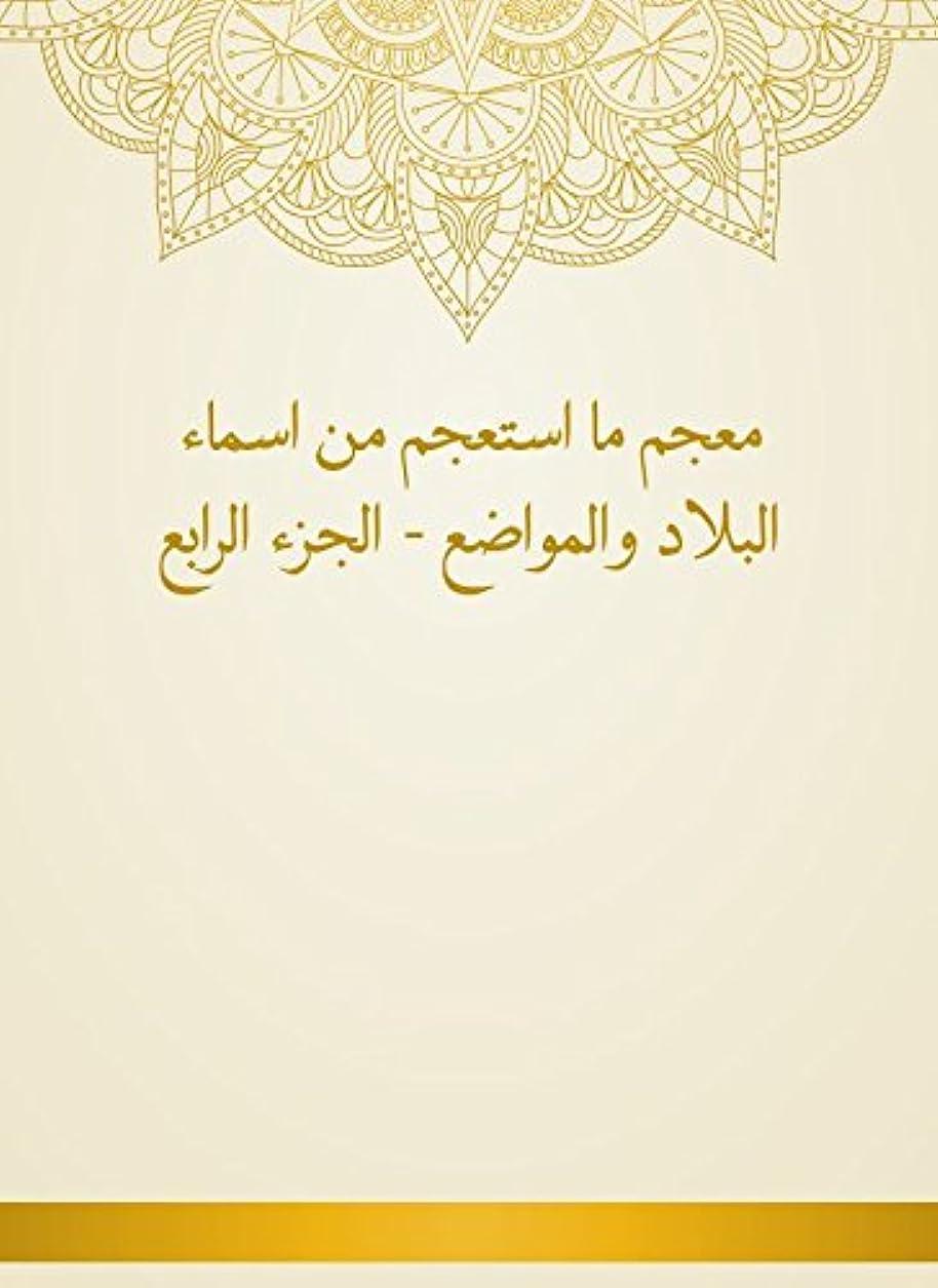 ラップ行進数学????? ?? ?????? ?? ????? ?????? ???????? - ????? ??????? (Arabic Edition)