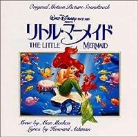 リトル・マーメイド ― オリジナル・サウンドトラック (日本語版)