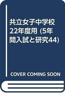 共立女子中学校 22年度用 (5年間入試と研究44)