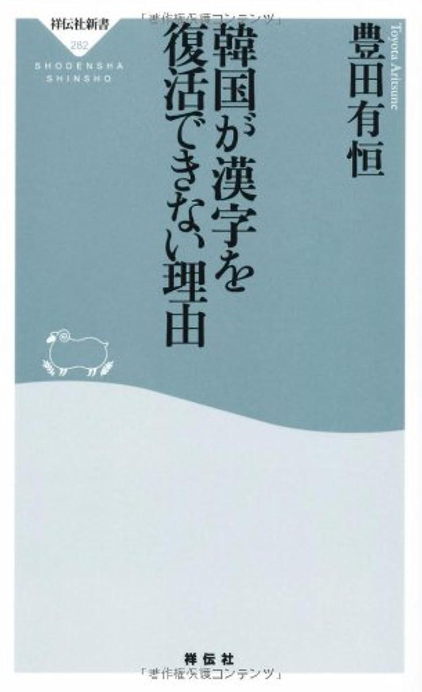 腹部スペインつなぐ韓国が漢字を復活できない理由(祥伝社新書282)