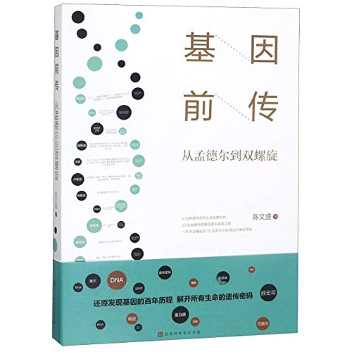 The Prequel of Gene (From Gregor Johann Mendel to DNA Double Helix) (Chinese Edition)