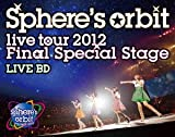 〜Sphere's orbit live tour 2012 FINAL SPECIAL STAGE〜 LIVE BD[LASX-8021/2][Blu-ray/ブルーレイ]