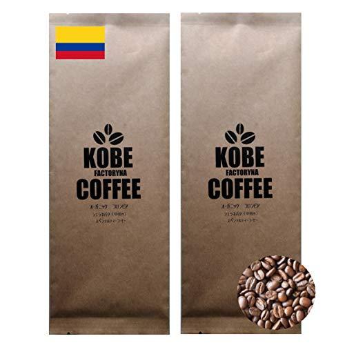 オーガニック コーヒー コロンビア シェラネバダ 中煎り コーヒー豆 自家焙煎 有機栽培 300g 豆のまま