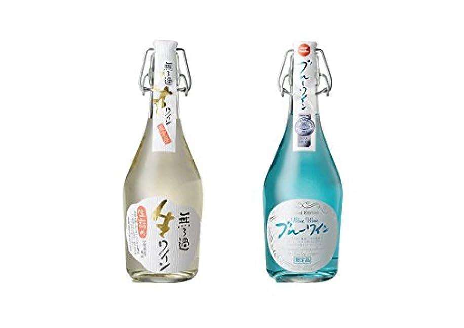 移動一次準備した新【限定品】無ろ過 生ワイン白&新 ブルーワイン ギフトセット