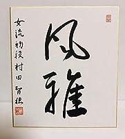 将棋 女流棋士 村田智穂 サイン色紙