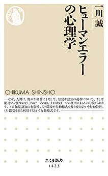 [一川誠]のヒューマンエラーの心理学 (ちくま新書)
