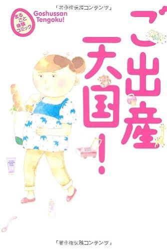 ご出産天国! (まるごと体験コミック)