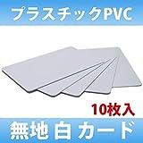 プラスチックカード 白カード 10枚�