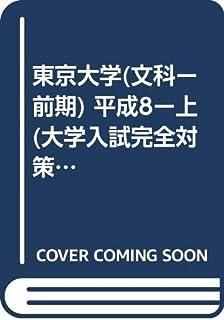東京大学(文科ー前期) 平成8ー上 (大学入試完全対策シリーズ)