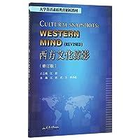 西方文化掠影(修订版大学英语素质教育拓展教材)