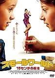 スモールワールド/15センチの魔法[DVD]