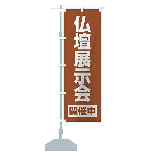 仏壇展示会開催中 のぼり旗(レギュラー60x180cm 左チチ 標準)