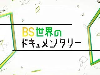 BS世界のドキュメンタリー(NHKオンデマンド)