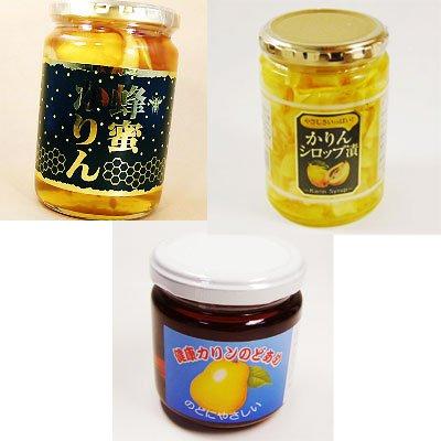 オレンジゼリー本舗 花梨 の 食べ比べセット 合計3個 蜂蜜かりん ×1 かりんのど飴 ×1 かりんシロップ漬け ×1